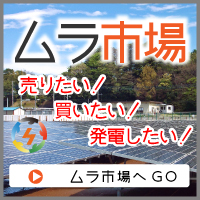 太陽光発電ムラ市場