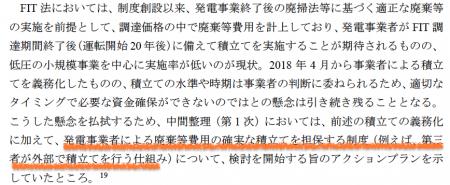 スクリーンショット 2019-01-29 19.18.47