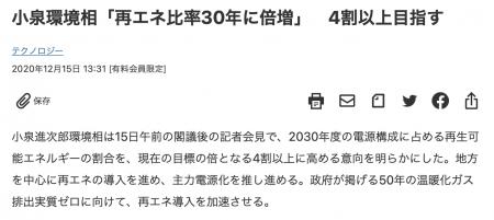 スクリーンショット 2020-12-16 17.59.54