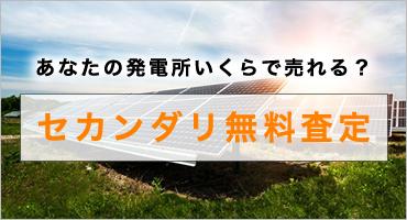太陽光発電ムラ市場