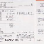 検針票6月分の写真