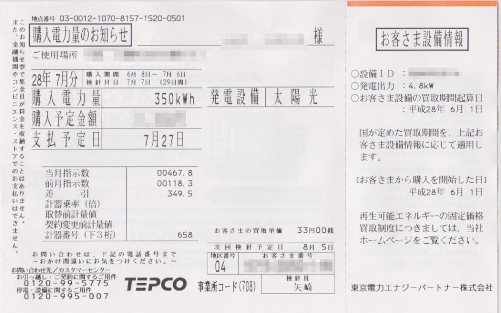 家庭用7月分検針票の画像
