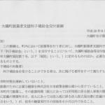 risi-hokyu-youkou