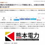 sc-kumamoto-denryoku