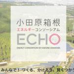 sc-odawara-eco