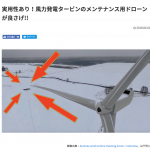 sc-drone-wind1