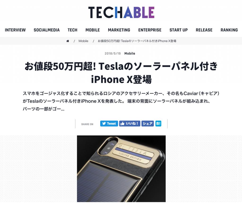 sc-tesla-iphone