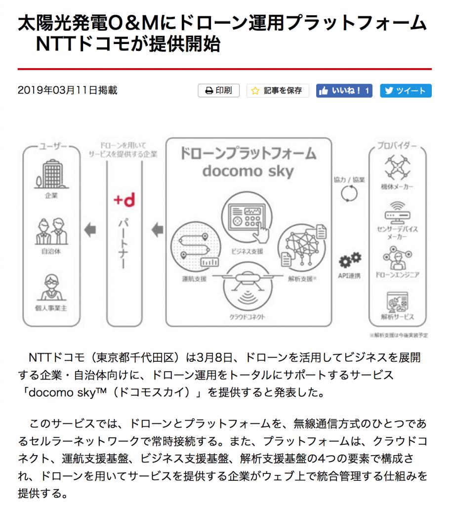 sc-docomo-sky