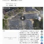 sc-fukushima-mega