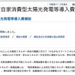 sc-kanagawa-reiwa-jikashouhi