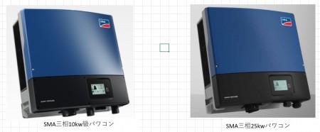 SMA三相パワコン高圧と低圧