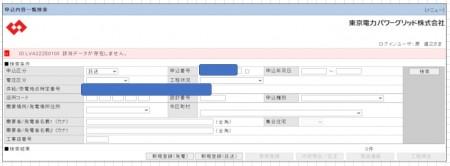 申込画面の次のエラー画面